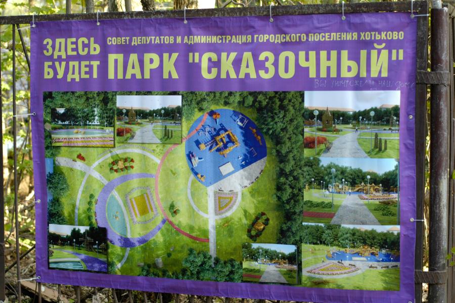 парк (19 мая).jpg