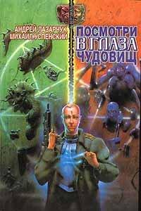 Lazarchuk_Uspensky_PVGCh_1997_Cover.jpg