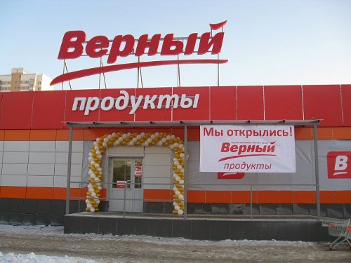 magazin-vernyj-ekaterinburg-ul-kujbysheva-d-90-1435054630.jpg