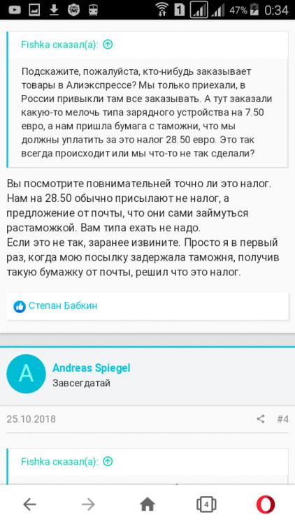 Screenshot_2020-02-07-00-34-56.png