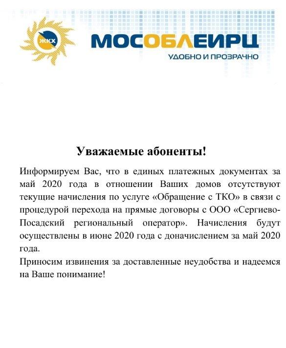 Уведомление ЕИРЦ .jpg