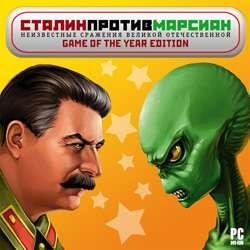 Сталин_против_марсиан.jpg